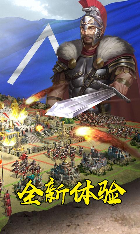 荣耀世纪(官方版)游戏截图