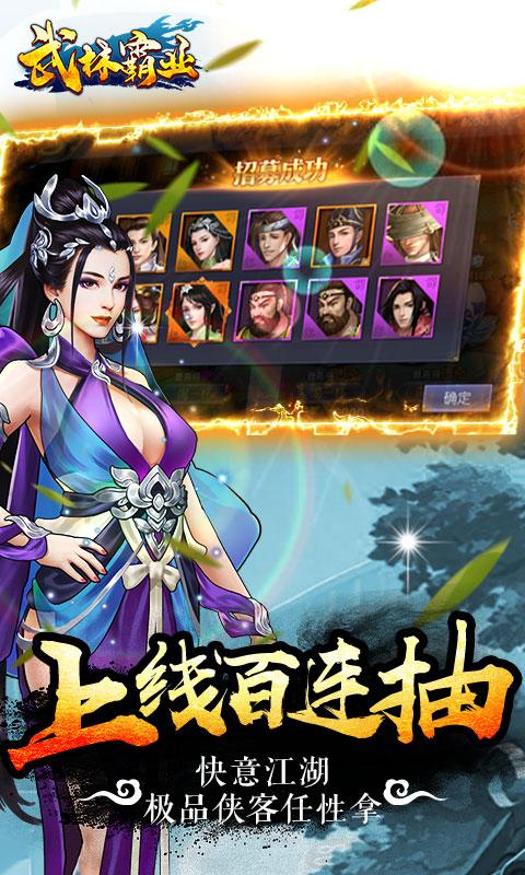武林霸业(送2000充值)游戏截图
