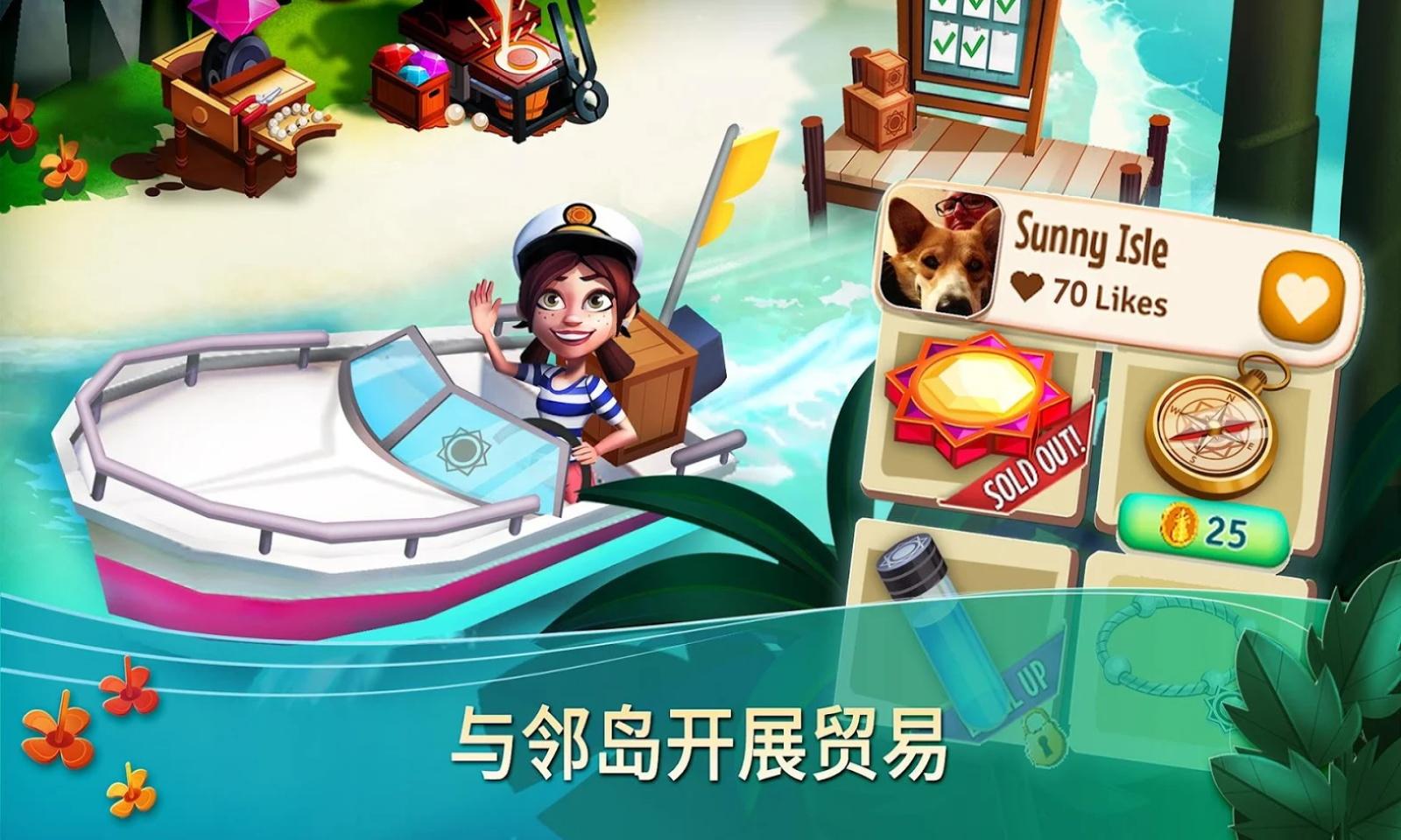 开心农场热带度假道具免费版游戏截图