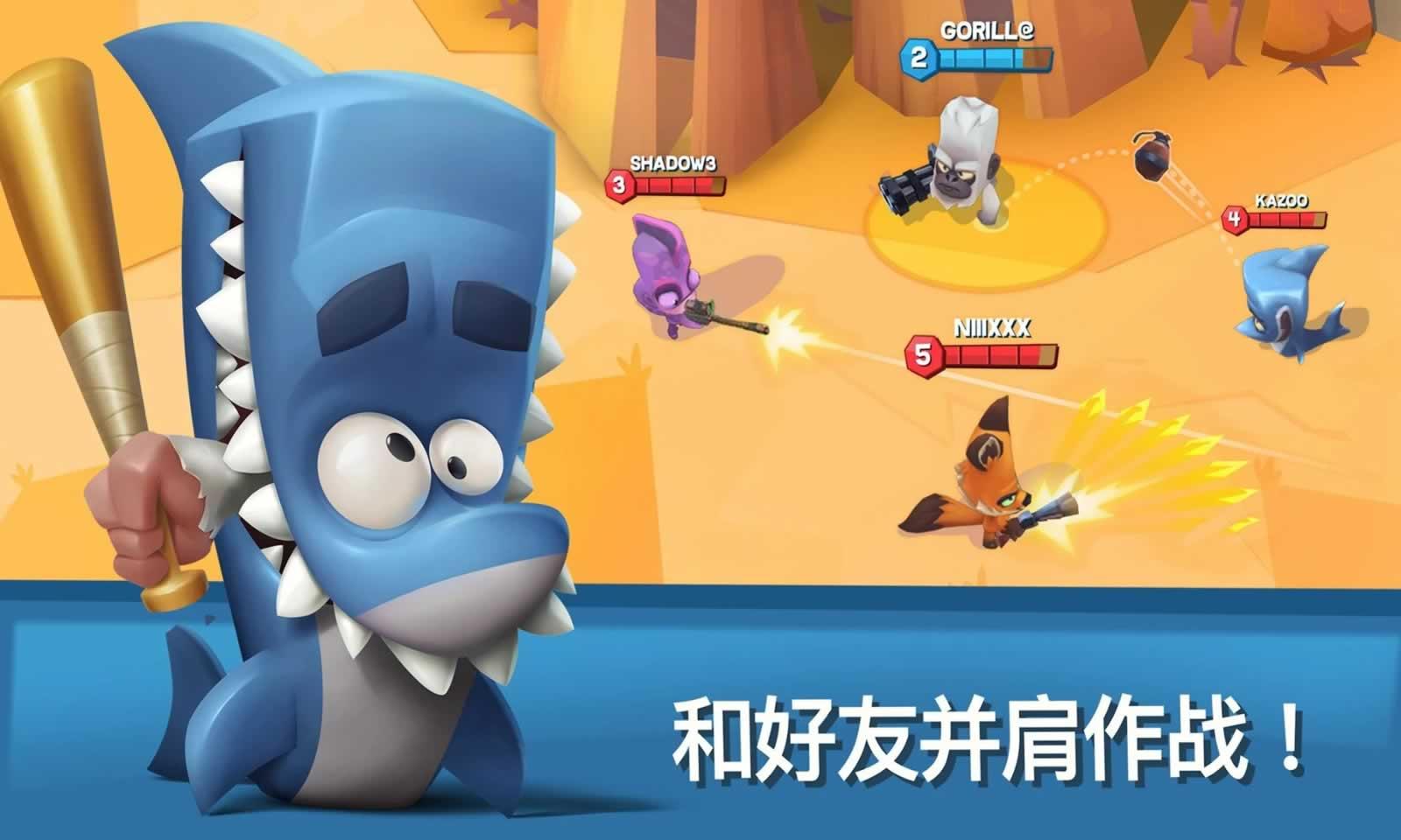 动物园大战中文破解版游戏截图