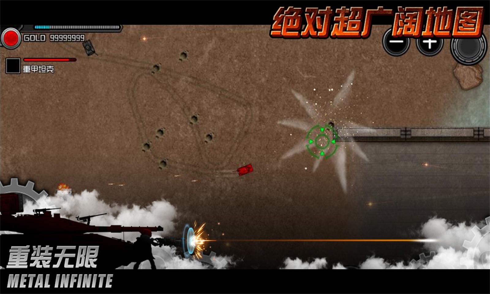 重装无限资源无限版游戏截图