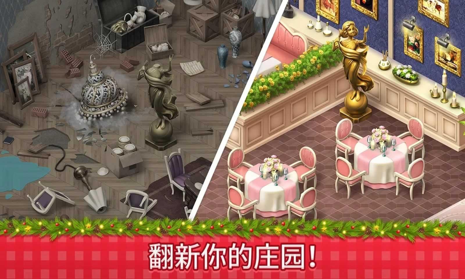 庄园咖啡厅无限金币版破解版游戏截图