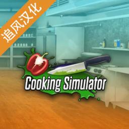 黑暗料理模拟器汉化最新版图标