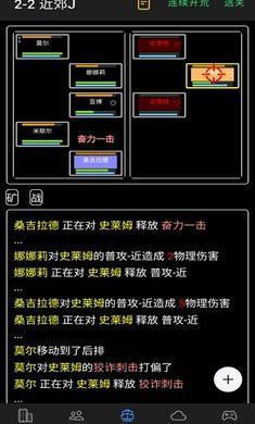 放置冒险团无限技能版游戏截图