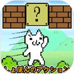 超级猫里奥2全关卡解锁版图标
