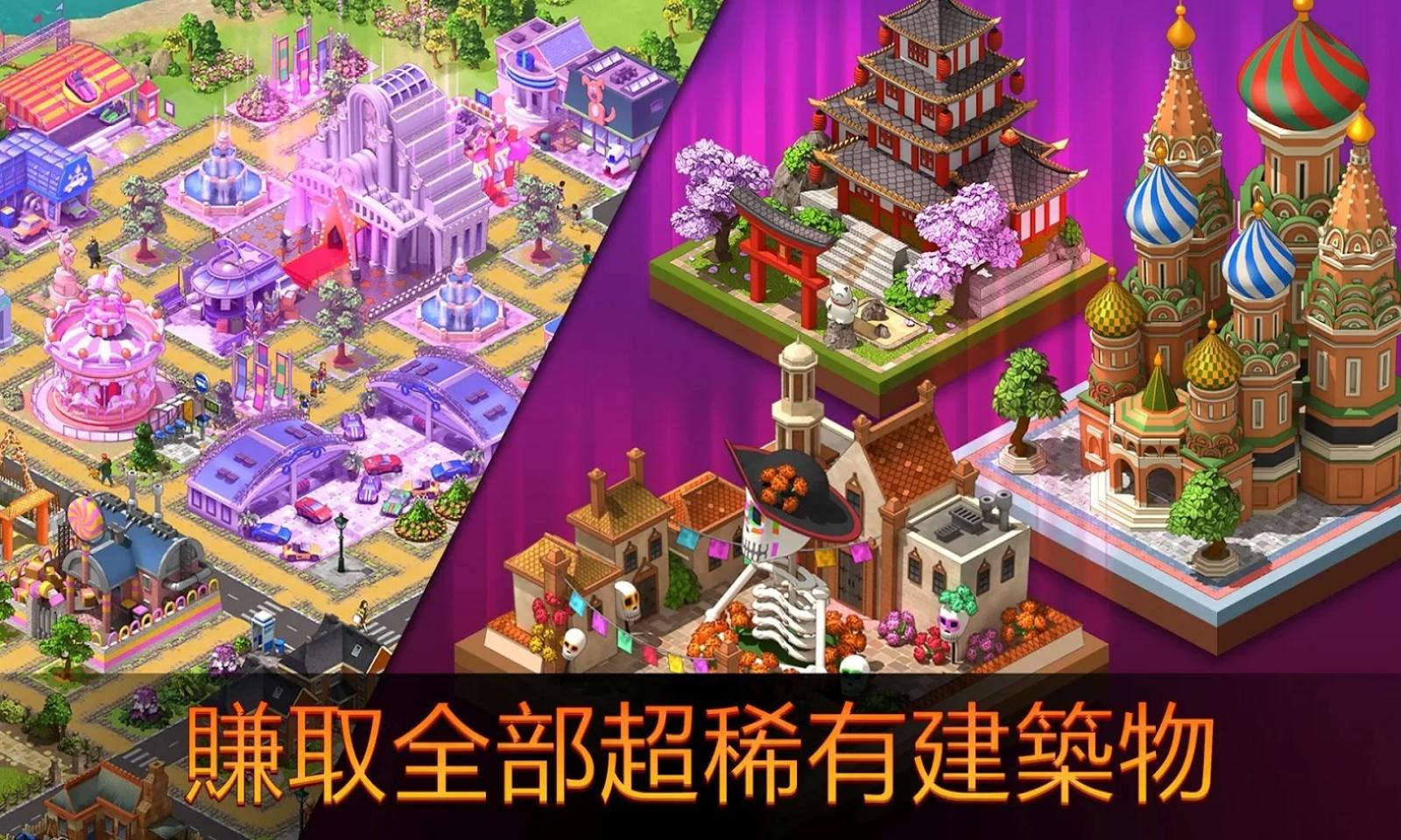 城市岛屿5道具免费版游戏截图