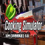 黑暗料理模拟器图标