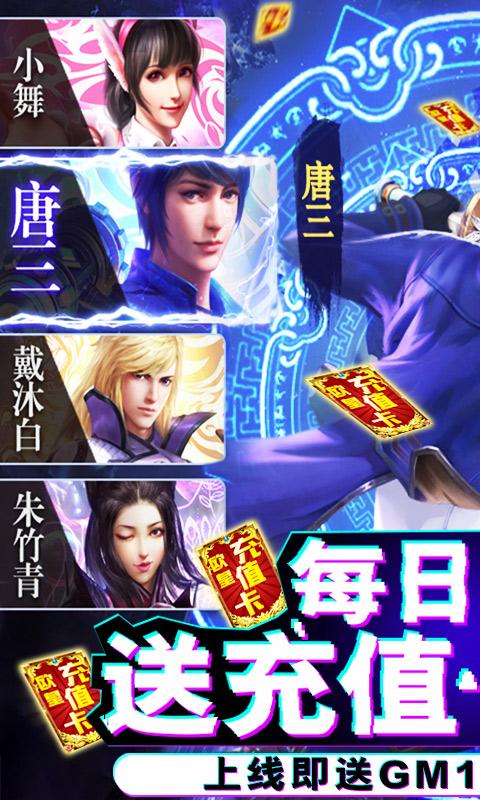 斗罗大陆神界传说2(天天送充值)游戏截图