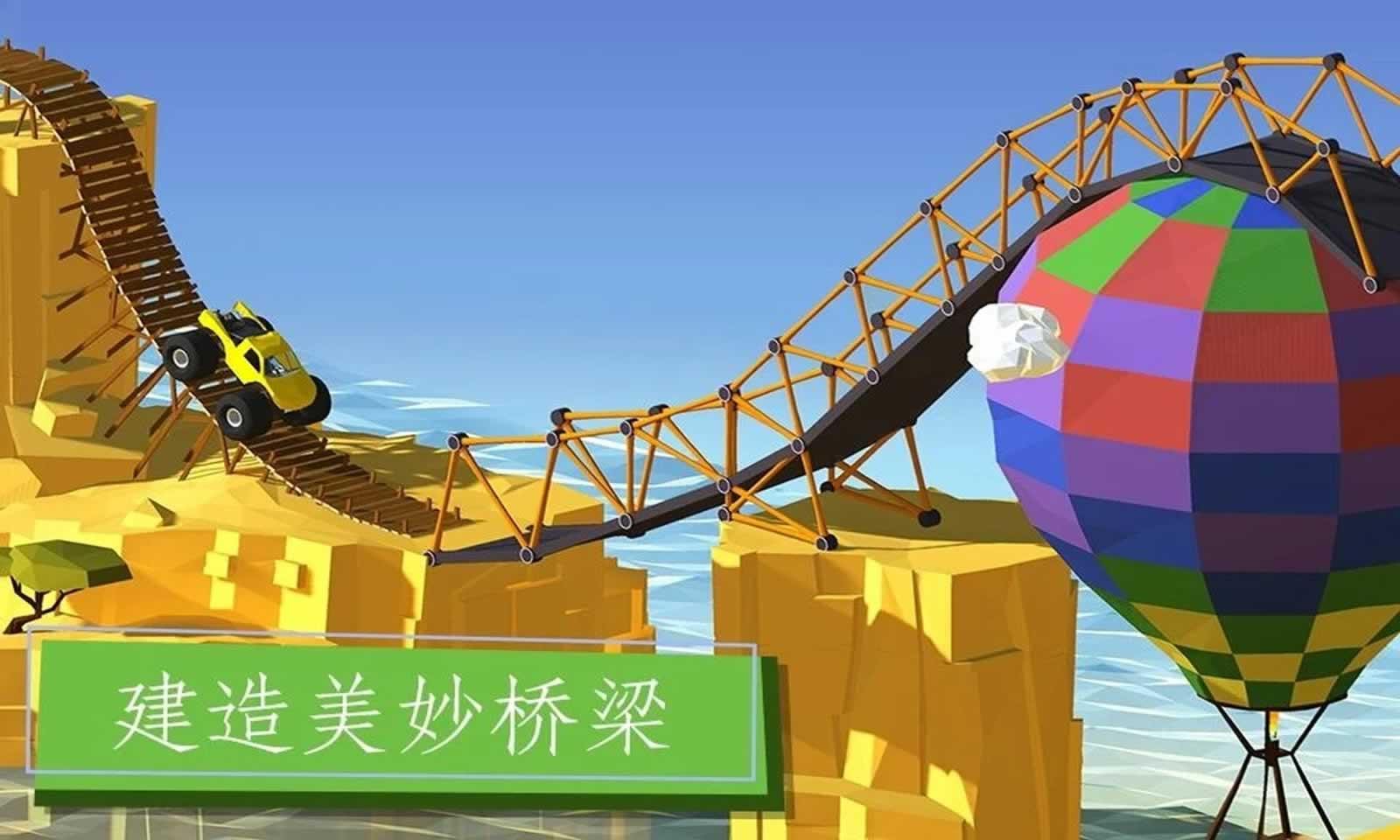 桥梁建造者无限预算破解版游戏截图