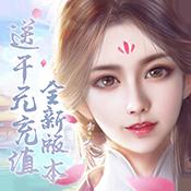 幻剑情缘(送千元充值)图标