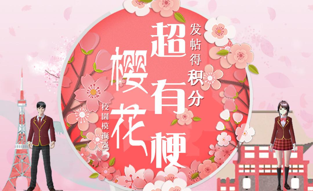 樱花校园模拟器中文汉化版大全图标