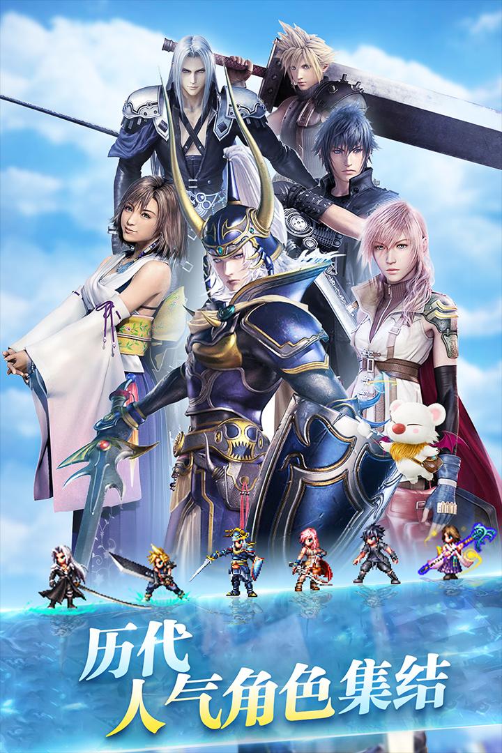 最终幻想勇气启示录2020破解版游戏截图