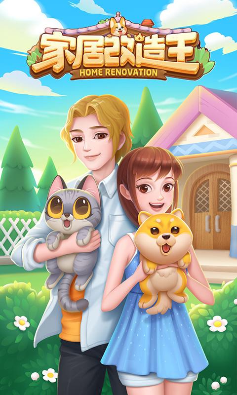 家居改造王游戏截图