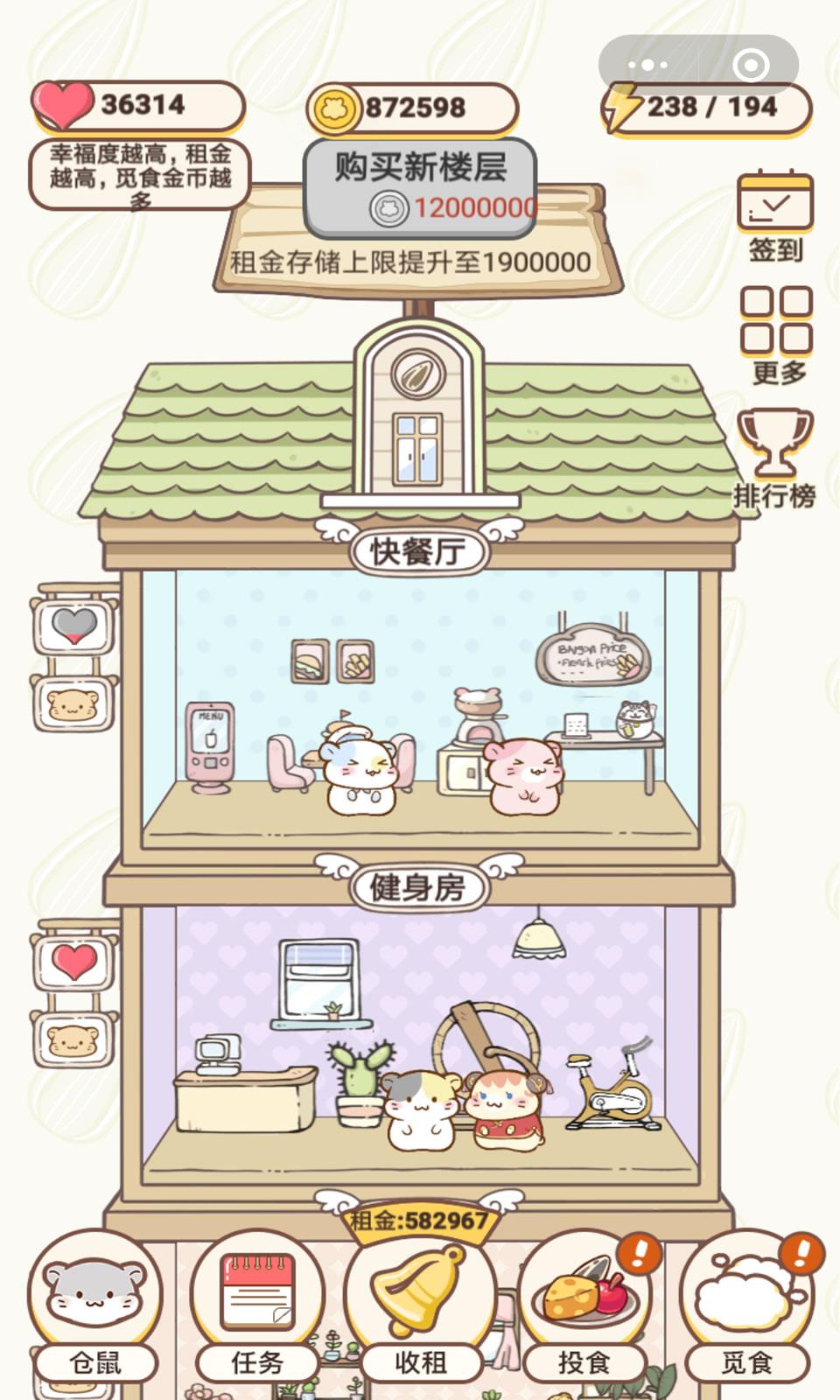 仓鼠公寓最新破解版游戏截图