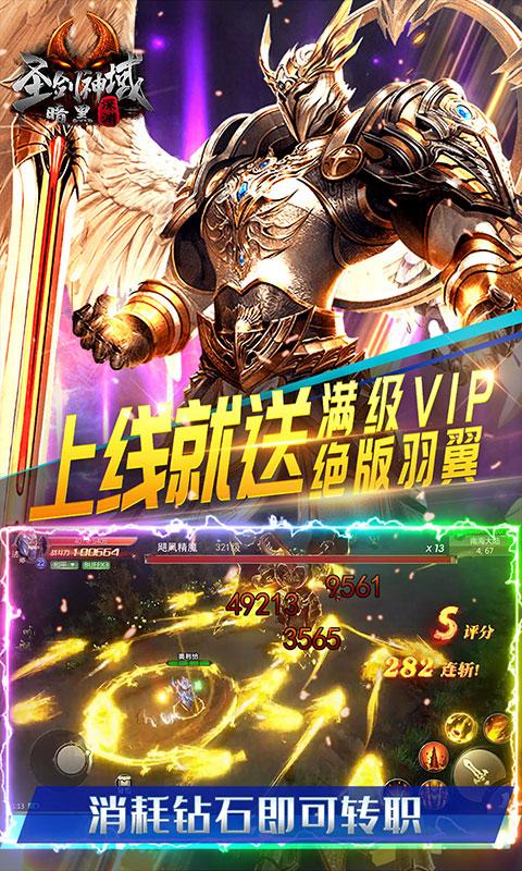 圣剑神域(每日送真充)游戏截图