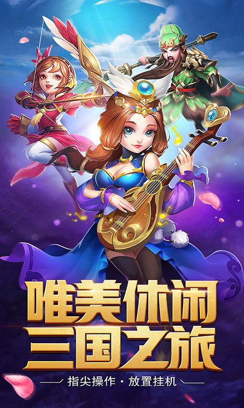 将魂三国(送吕小布)游戏截图