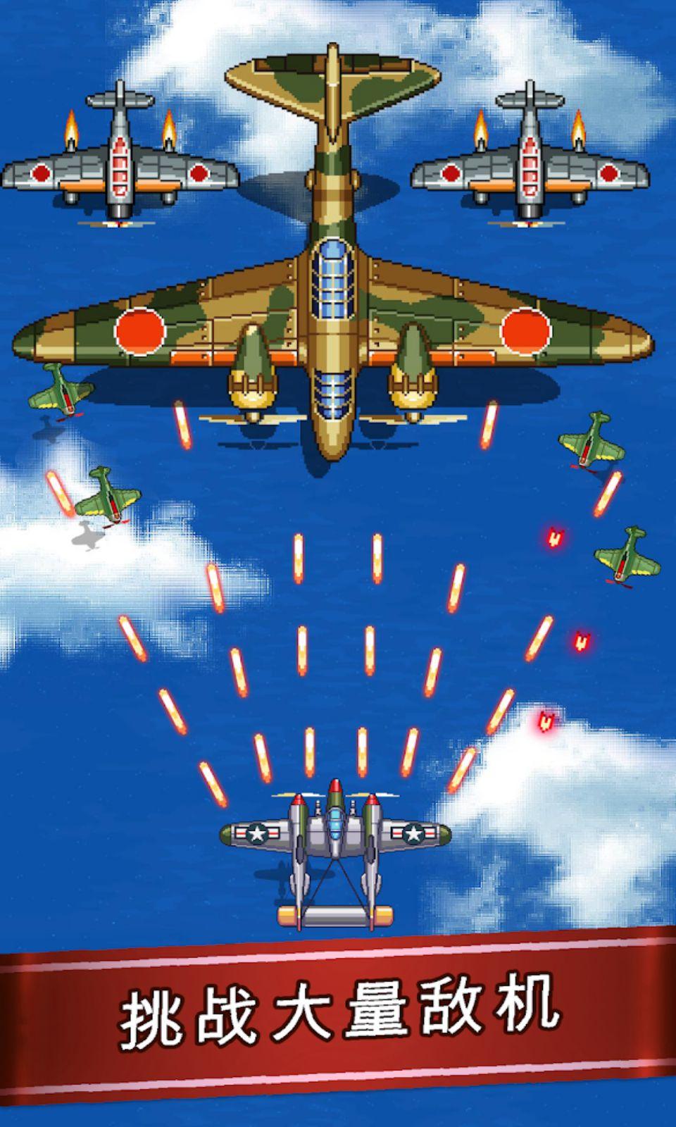 1945年经典射击v6.86游戏截图