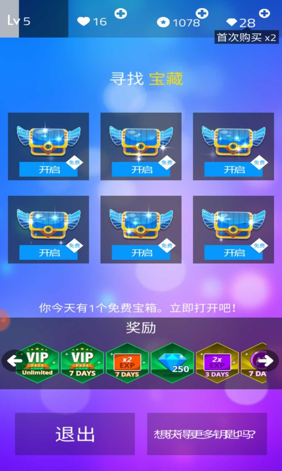 魔法钢琴师3中文破解版游戏截图