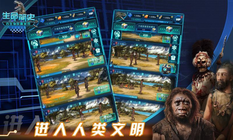 生命简史古生物放置无限金币v2.1.6游戏截图