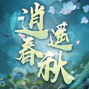 逍遥春秋(琼楼金阙)图标