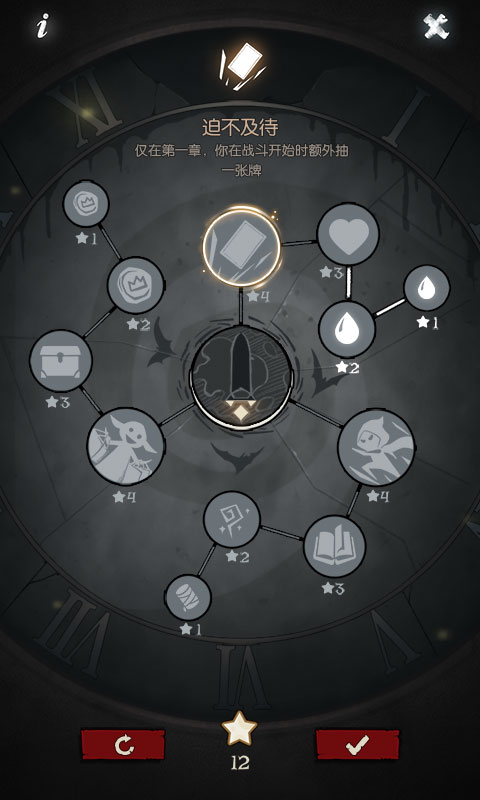 月圆之夜正版全图鉴游戏截图