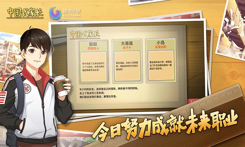 中国式家长游戏截图
