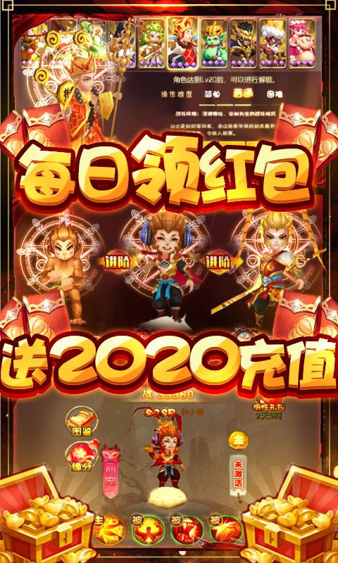梦幻仙道(送2020充值)游戏截图