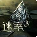 迷室3免费版图标