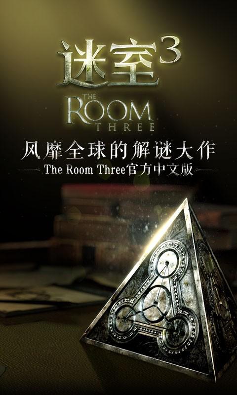迷室3免费版游戏截图