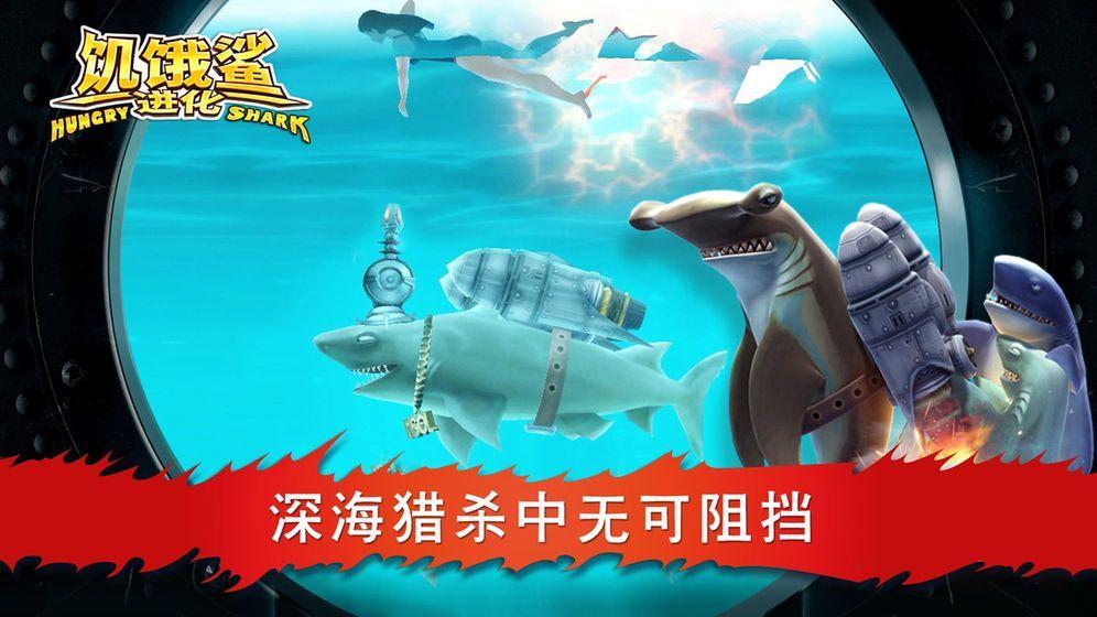 饥饿鲨破解版合集图标
