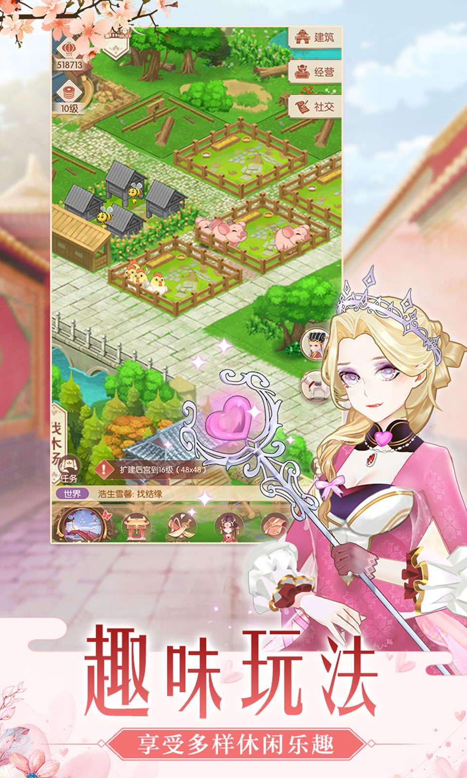 大燕王妃游戏截图