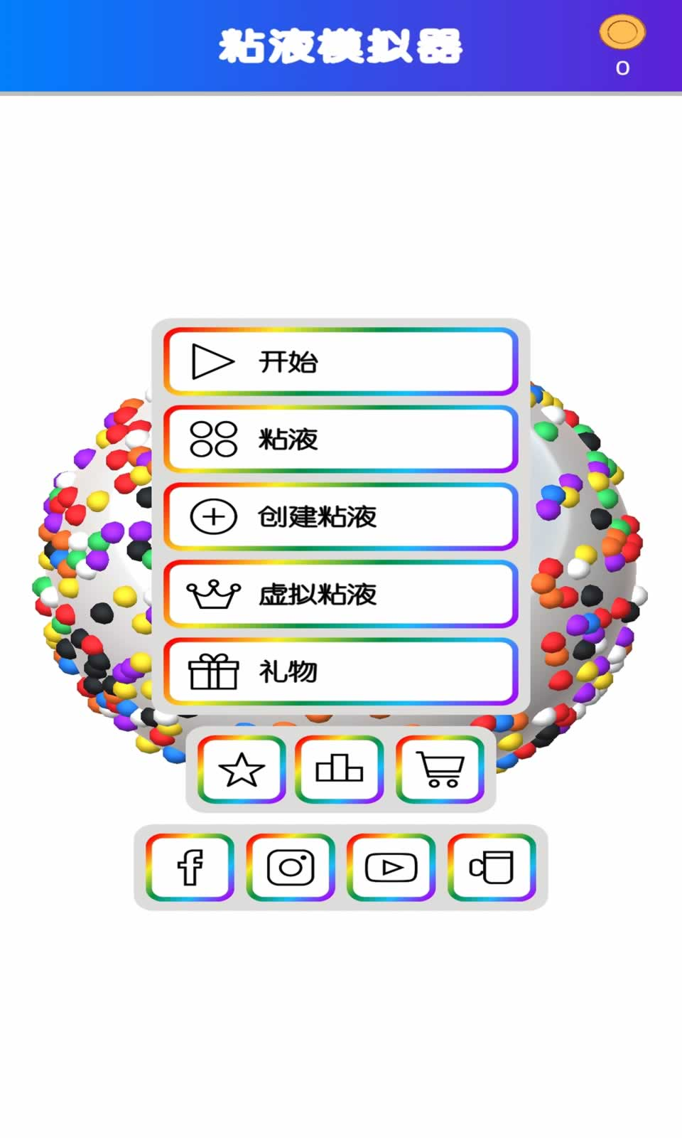 粘液模拟器最新版中文版6.52游戏截图