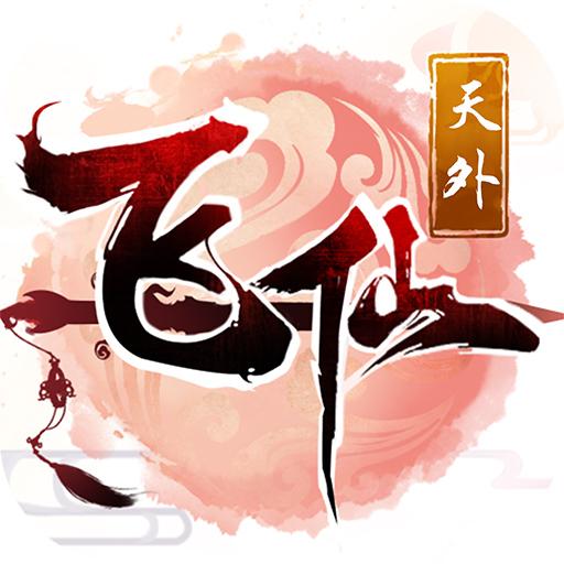 天外飞仙(十里桃花)图标