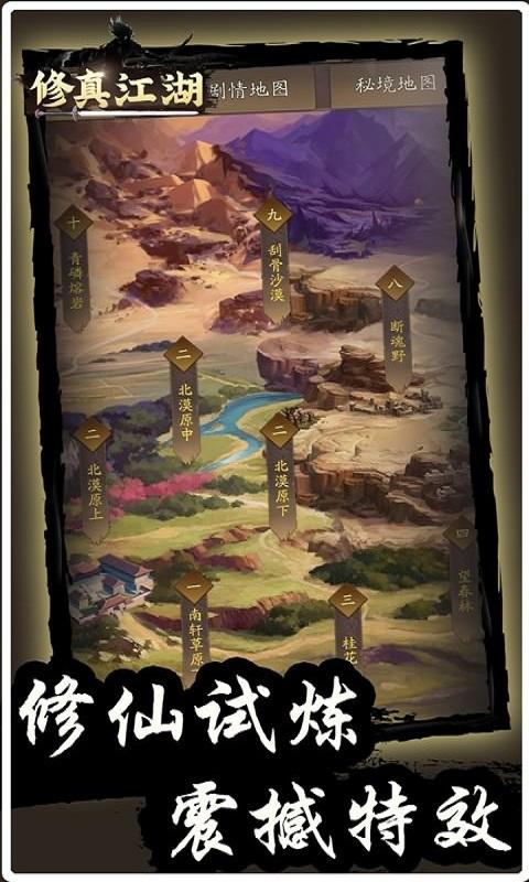 修真江湖3.5.3.0手机版游戏截图
