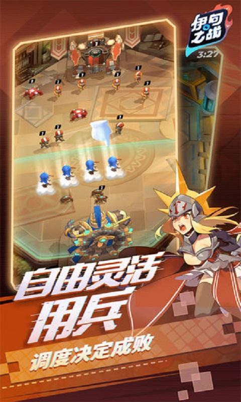 伊甸之战游戏截图