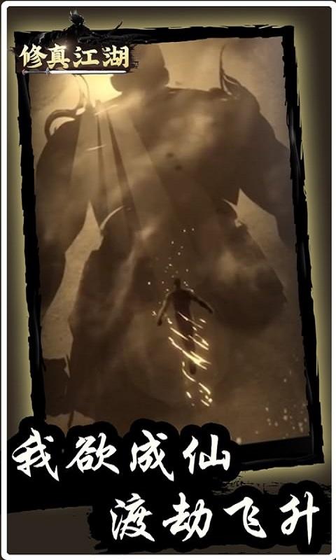 修真江湖游戏截图