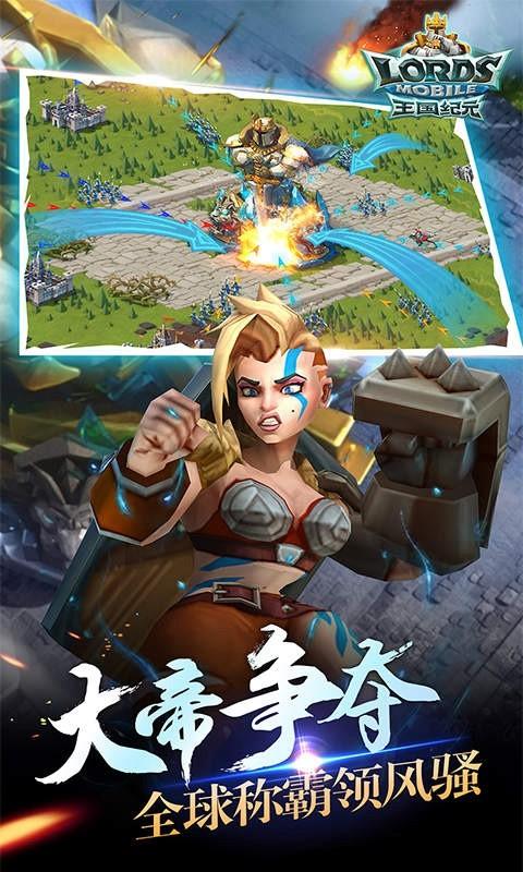 王国纪元破解版无限水晶游戏截图