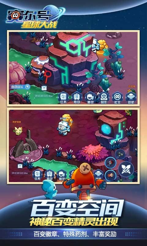 赛尔号星球大战无限钻石版游戏截图