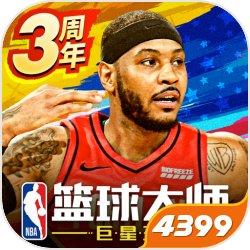 nba篮球大师内购版图标