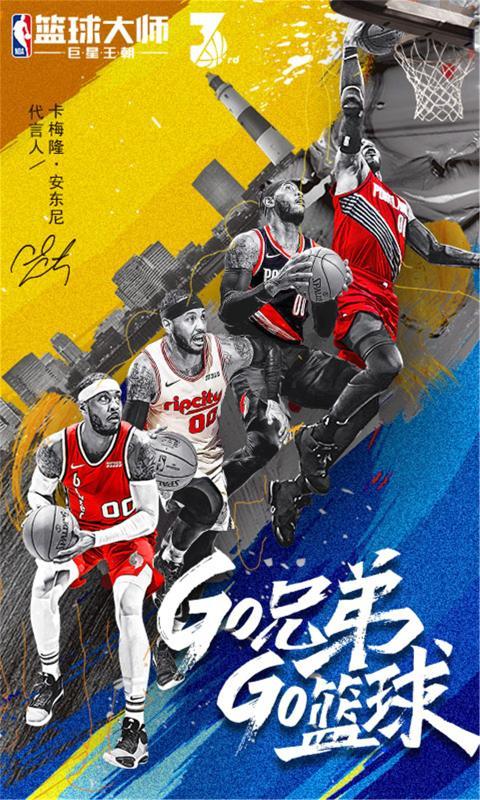 nba篮球大师内购版游戏截图