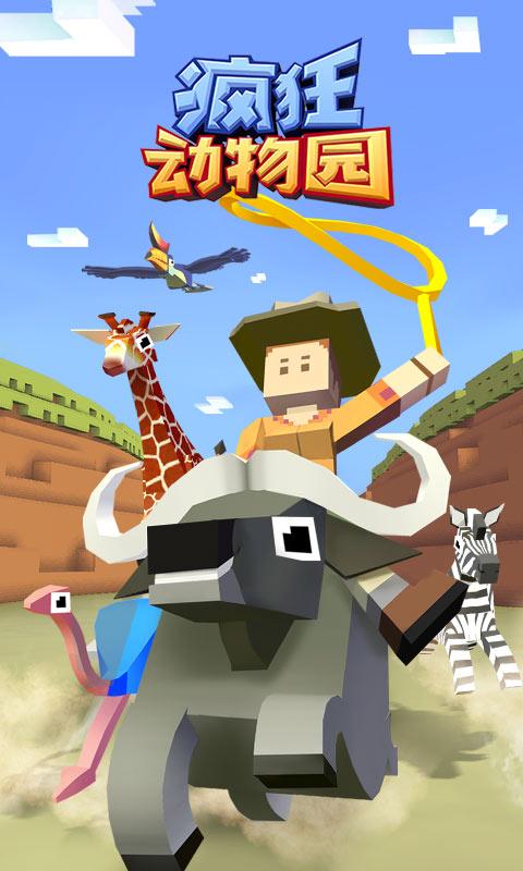 疯狂动物园1.27.1破解版游戏截图