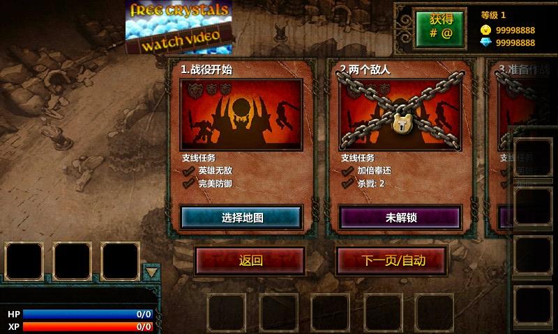 英雄传说中文版游戏截图