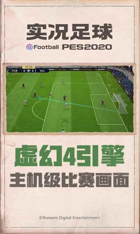 实况足球国际服游戏截图