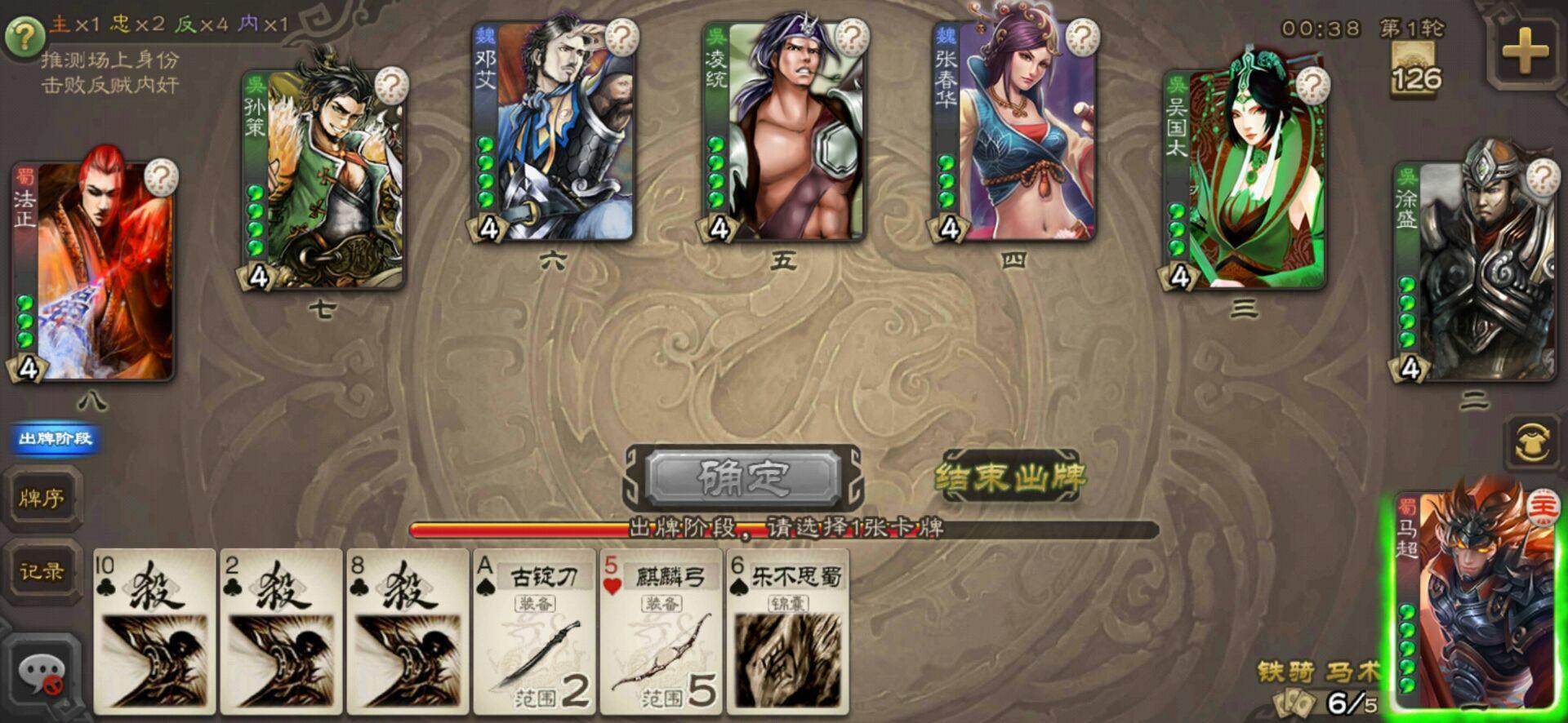 三国杀单机版破解版7.0游戏截图