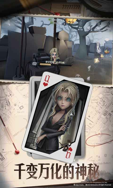 第五人格破解版全人物全皮肤版游戏截图