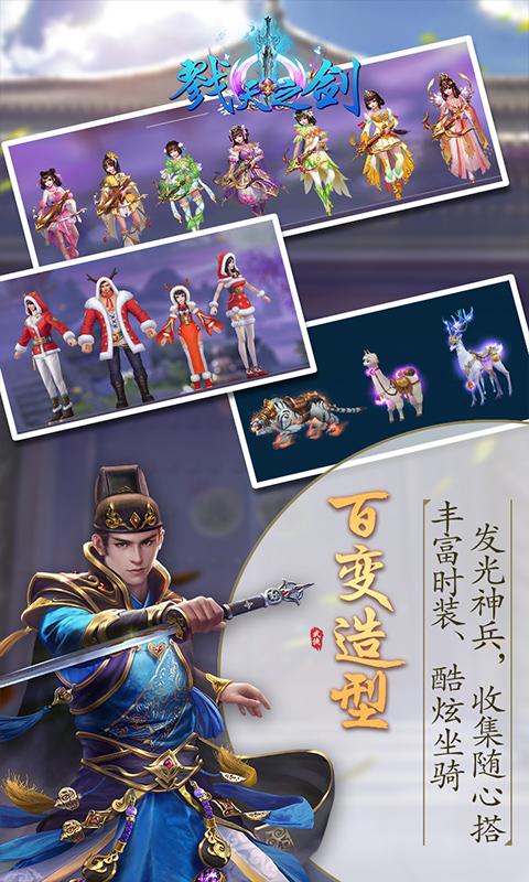 戮天之剑(官方版)游戏截图