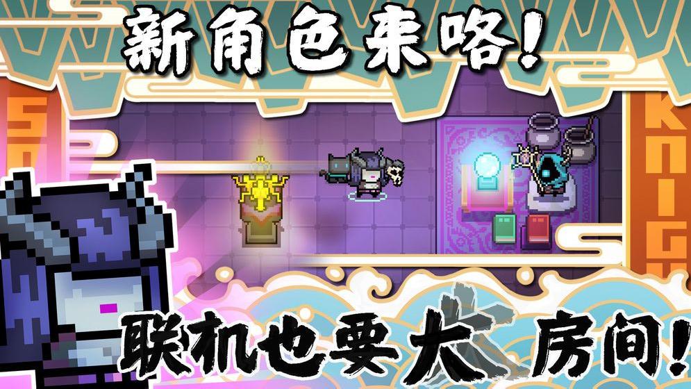 元气骑士最新破解版无限蓝无限技能版游戏截图