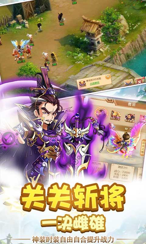 鬼武三国志(飞升特权)游戏截图