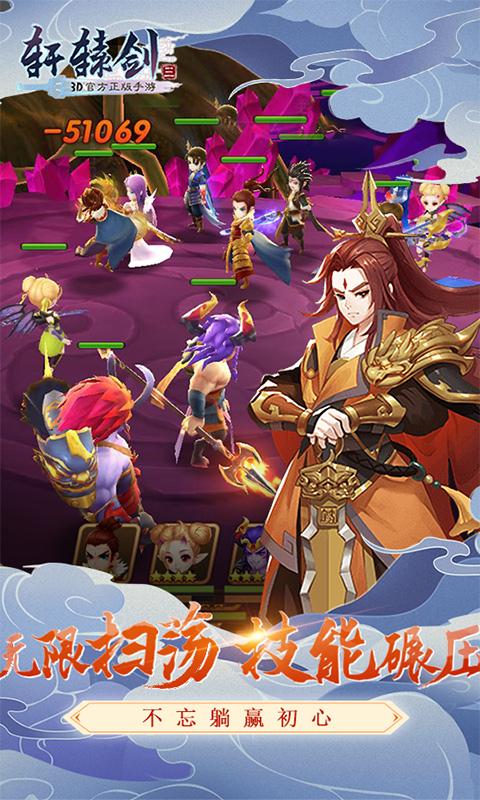 轩辕剑3(送千元充值)游戏截图