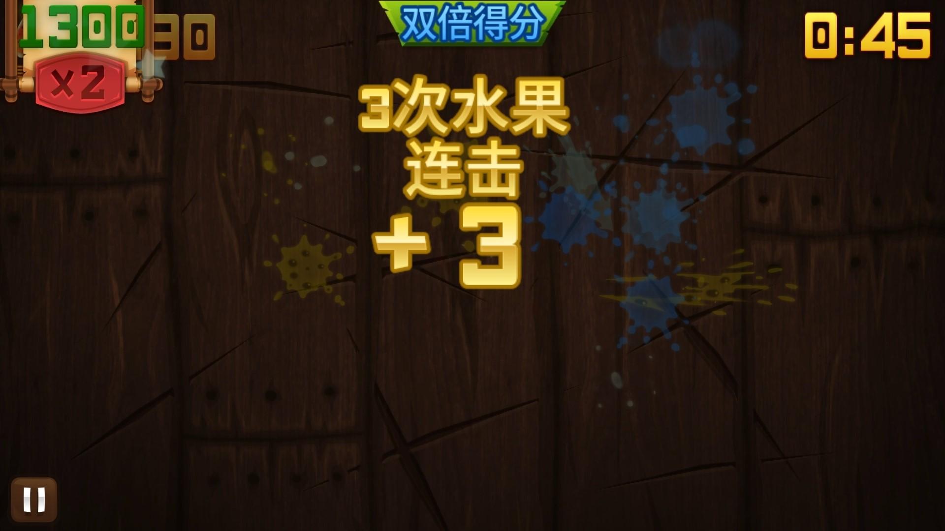 水果忍者破解版无限杨桃游戏截图
